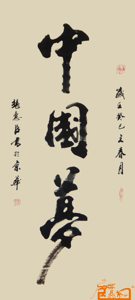 书法名家 张惠臣 - 中国梦